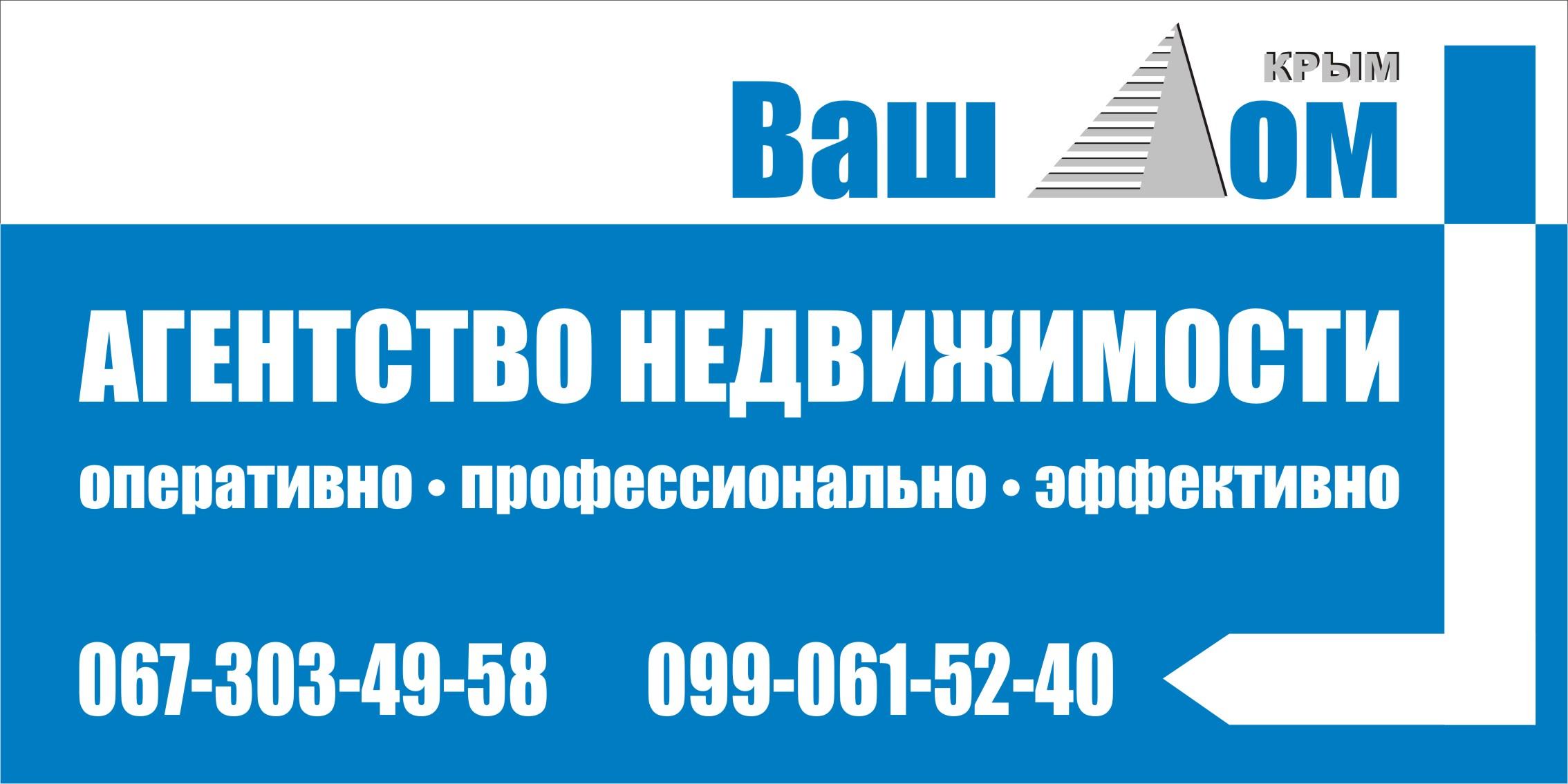"""""""Ваш Дом Крым"""""""